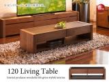天然木ウォールナット製・幅120cmリビングテーブル(完成品)開梱設置サービス付き
