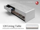 光沢ホワイト・幅120cmリビングテーブル(完成品)開梱設置サービス付き