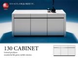 光沢ホワイト・幅130cmキャビネット(完成品)開梱設置サービス付き