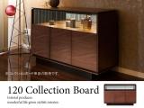 天然木ウォールナット材・幅120cmコレクションボード(完成品)開梱設置サービス付き