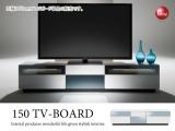 光沢モダンホワイト・幅150cmテレビボード(完成品)開梱設置サービス付き