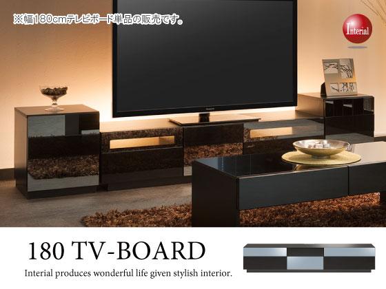 光沢モダンブラック・幅180cmテレビボード(完成品)開梱設置サービス付き