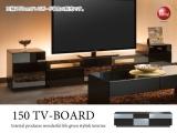 光沢モダンブラック・幅150cmテレビボード(完成品)開梱設置サービス付き