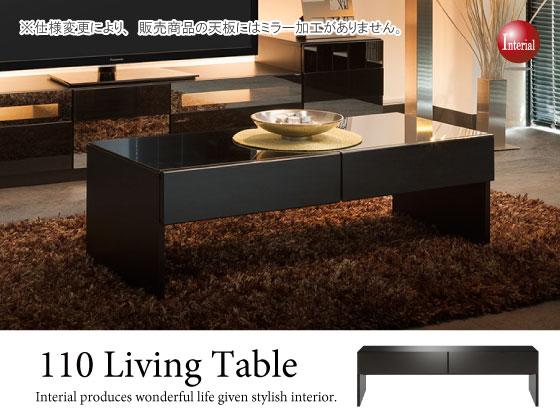 光沢モダンブラック・幅110cmリビングテーブル(完成品)開梱設置サービス付き