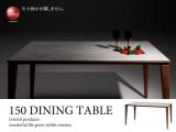 大理石調天板&天然木ウォールナット材・幅150cmダイニングテーブル(開梱組立設置サービス付き)