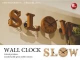 木製アルファベットデザイン・壁掛け時計&置き時計【SLOW】