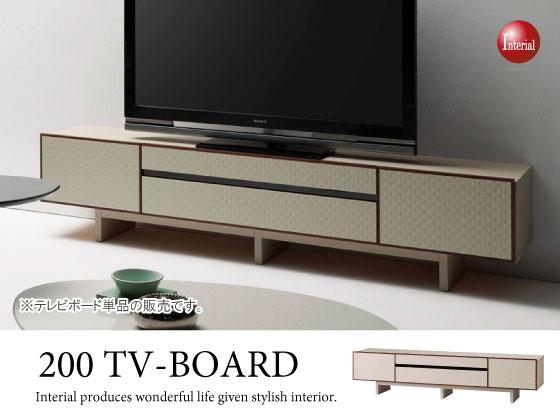リブ加工&天然木ウォールナット・幅200cmテレビボード(日本製)開梱組立設置サービス付き