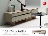 リブ加工&天然木ウォールナット・幅150cmテレビボード(日本製)開梱組立設置サービス付き