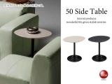石目調変形天板・幅50cmサイドテーブル(日本製)