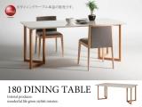 石目調ホワイト天板・幅180cmダイニングテーブル(日本製)開梱組立設置サービス付き