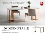 石目調ホワイト天板・幅150cmダイニングテーブル(日本製)開梱組立設置サービス付き