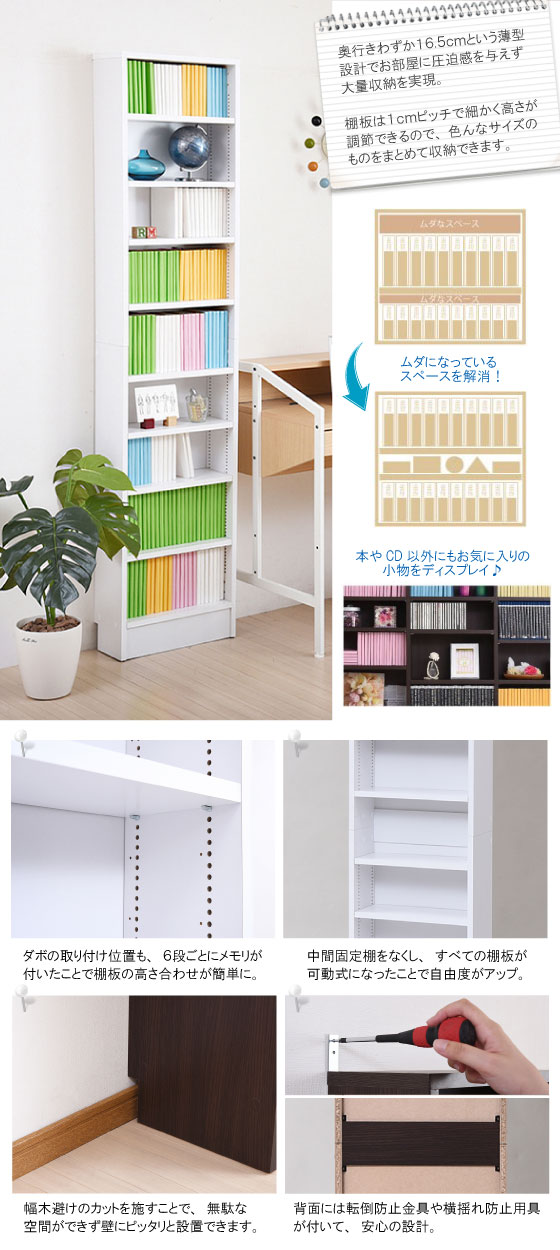 1cm間隔で棚板が調節できる本棚(幅42cm・薄型)上置なしタイプ
