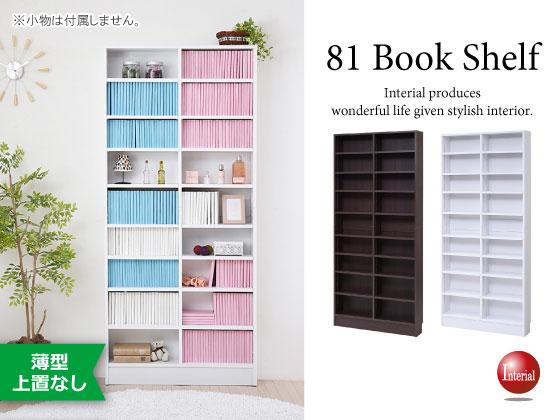 1cm間隔で棚板が調節できる本棚(幅81cm・薄型)上置なしタイプ