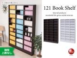 1cm間隔で棚板が調節できる本棚(幅121cm・薄型)上置なしタイプ