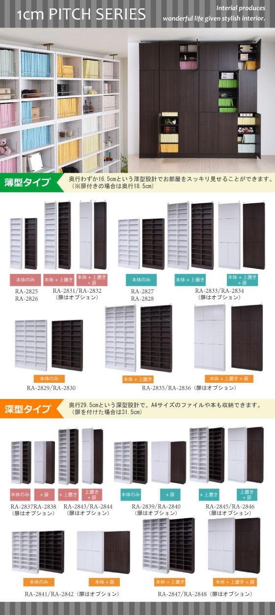 1cm間隔で棚板が調節できる本棚(幅81cm・薄型)上置つきタイプ