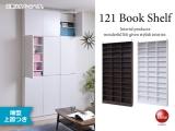 1cm間隔で棚板が調節できる本棚(幅121cm・薄型)上置つきタイプ