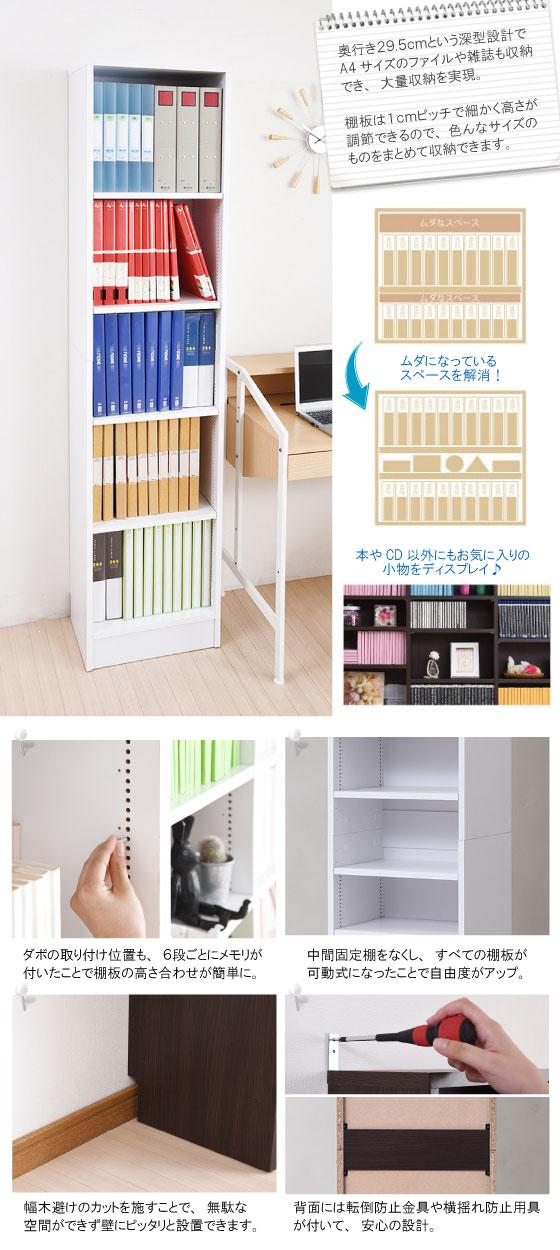 1cm間隔で棚板が調節できる本棚(幅42cm・深型)上置なしタイプ