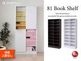 1cm間隔で棚板が調節できる本棚(幅81cm・深型)上置なしタイプ