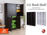 1cm間隔で棚板が調節できる本棚(幅121cm・深型)上置なしタイプ