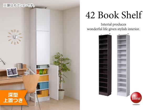 1cm間隔で棚板が調節できる本棚(幅42cm・深型)上置つきタイプ
