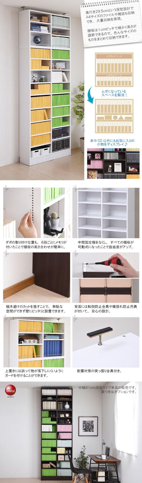 1cm間隔で棚板が調節できる本棚(幅81cm・深型)上置つきタイプ【完売しました】