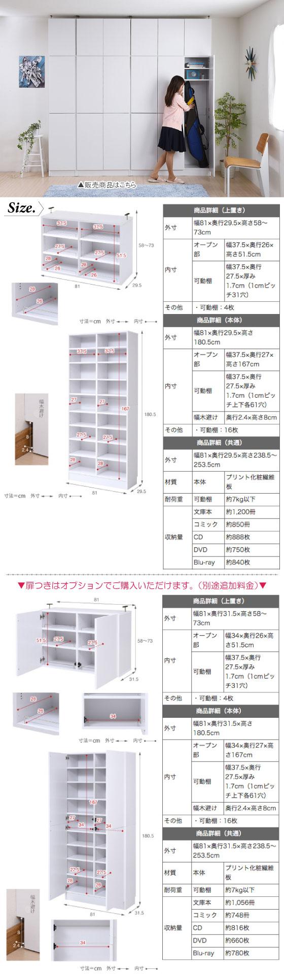 1cm間隔で棚板が調節できる本棚(幅81cm・深型)上置つきタイプ