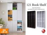 1cm間隔で棚板が調節できる本棚(幅121cm・深型)上置つきタイプ