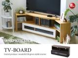 平面&コーナー両用!伸張式テレビボード(幅110cm~幅187cm)