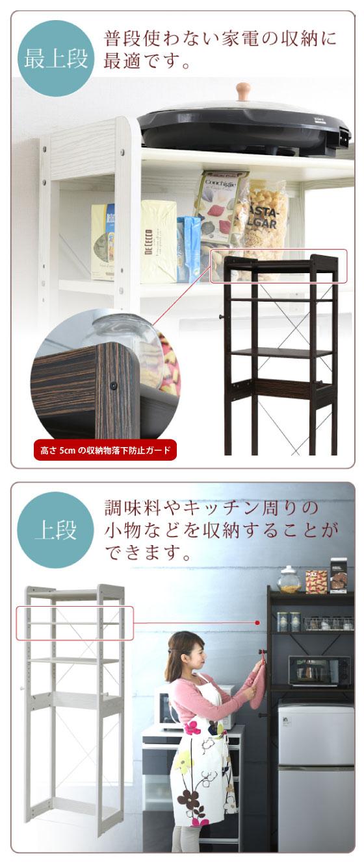 木目調キッチン収納・幅60cm冷蔵庫ラック