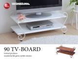 天然木&アイアン・曲線デザインテレビボード(幅90cm)