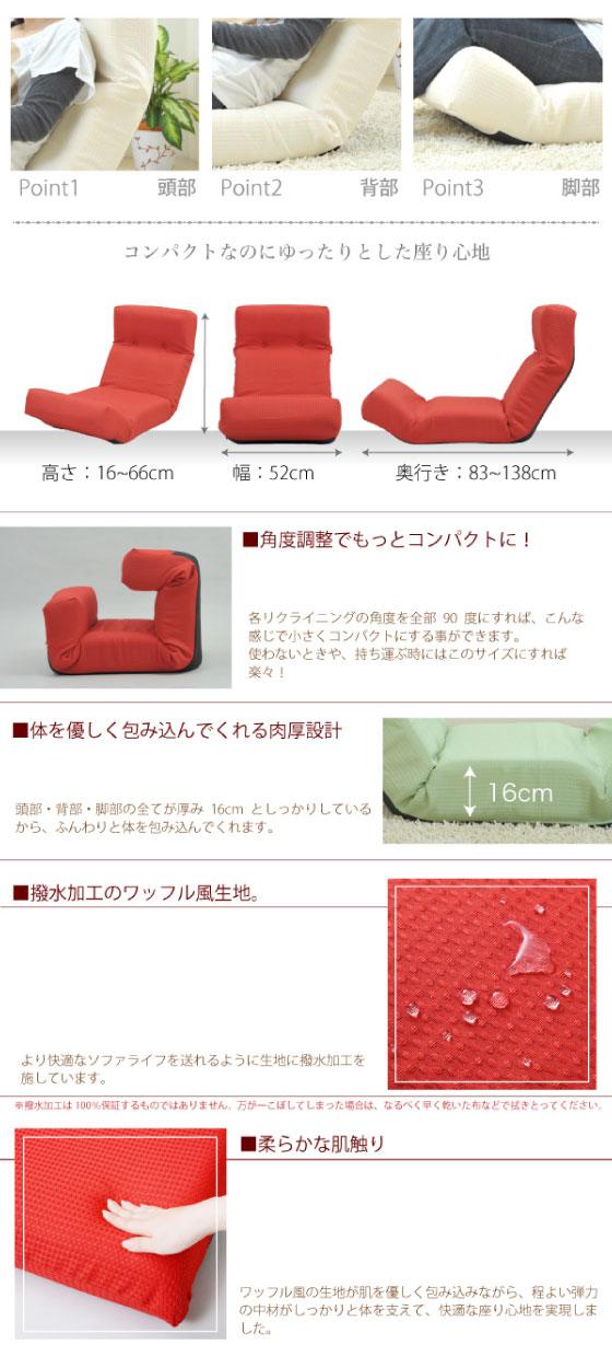 7段階リクライニング機能付き・フロアチェア(幅52cm)日本製・完成品