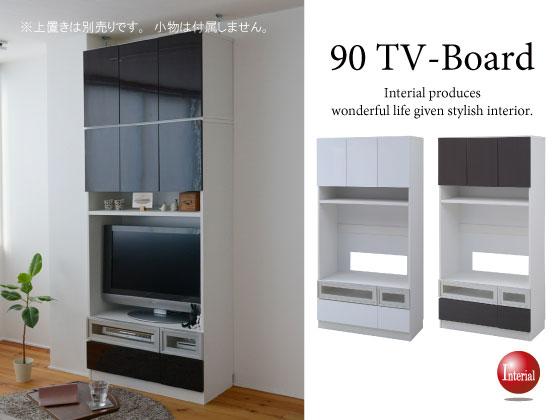 鏡面仕上げ・幅90cm壁面収納テレビボード