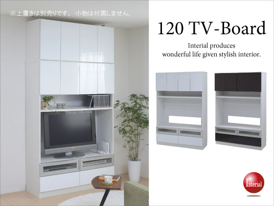 鏡面仕上げ・幅120cm壁面収納テレビボード