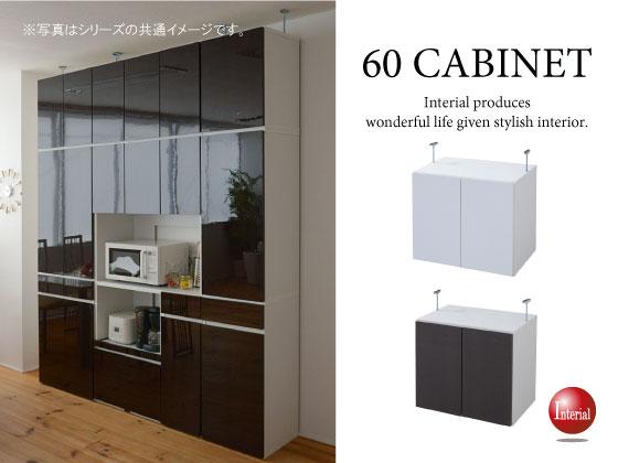 シリーズ組み合わせ専用・鏡面仕上げ幅60cm壁面収納上置きキャビネット