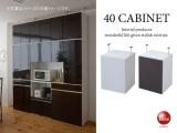 シリーズ組み合わせ専用・鏡面仕上げ幅40cm壁面収納上置きキャビネット