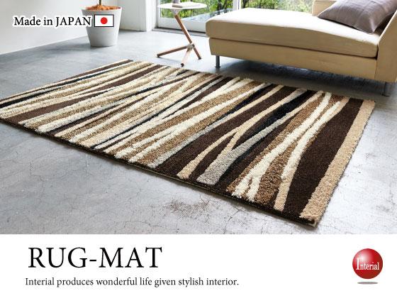 モダンラインデザインラグ(140cm×200cm)日本製