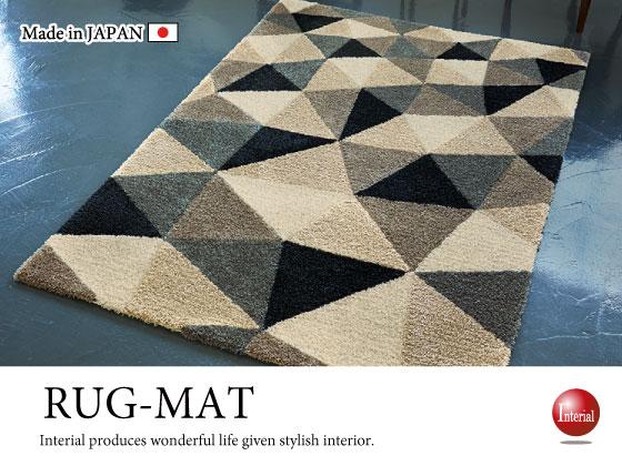 幾何学デザインラグ(140cm×200cm)日本製