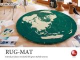 地球デザインサークルラグ(直径148cm)日本製