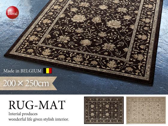 ベルギー製・高級オリエンタルラグ(200cm×250cm)