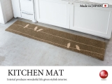 ナチュラルバード・キッチンマット(50cm×240cm)日本製