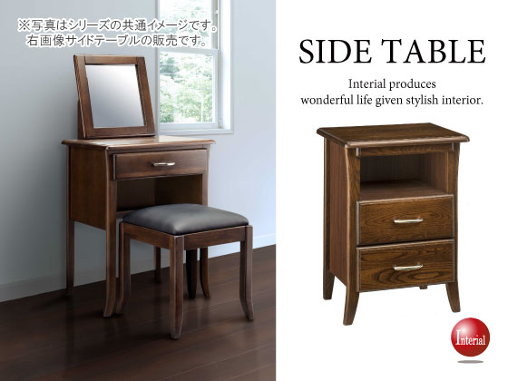 天然木ニレ材・幅46cmサイドテーブル(完成品)