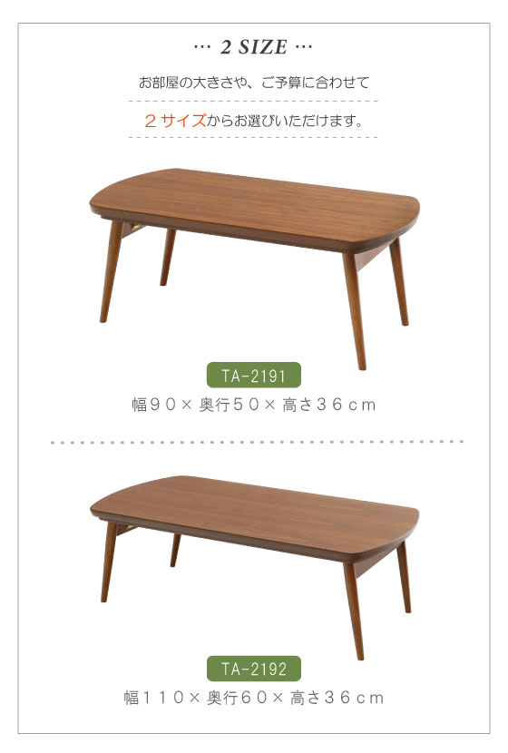 こたつ使用可能!天然木ウォールナット製・折りたたみテーブル(幅90cm)