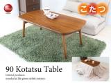 幅90cm・ウォールナット製リビングテーブル(こたつ使用可能・折りたたみ式)