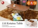 幅110cm・ウォールナット製リビングテーブル(こたつ使用可能・折りたたみ式)