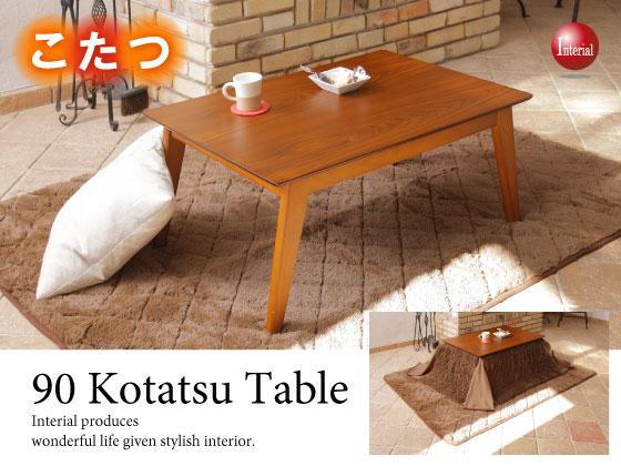 こたつ使用可能!天然木ウォールナット製・幅90cmテーブル