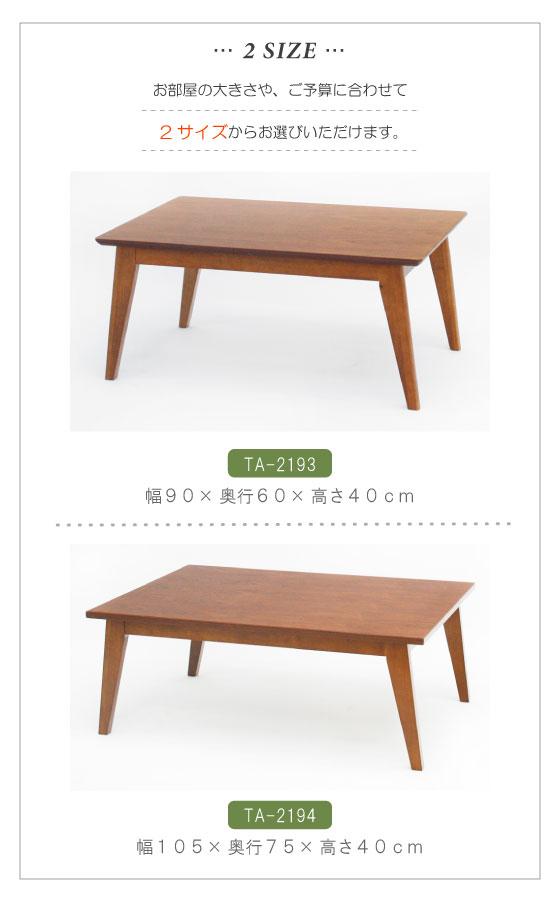こたつ使用可能!天然木ウォールナット製・幅105cmテーブル