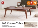 幅105cm・天然木ウォールナット製・ローテーブル(こたつ使用可能・長方形)