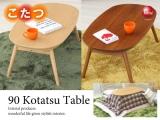 こたつ使用可能!天然木突板・折りたたみオーバルテーブル(幅90cm)