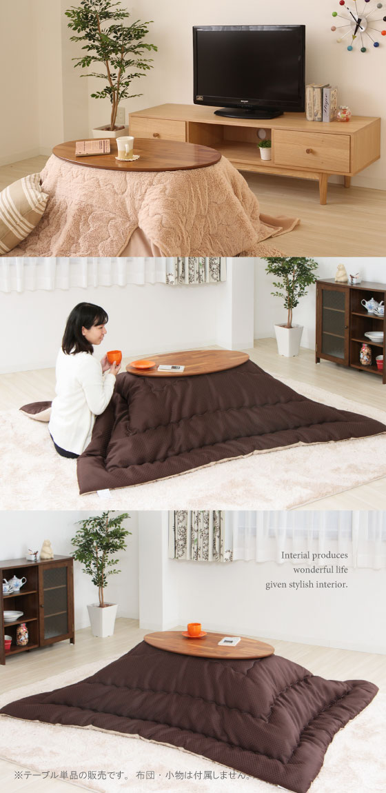 こたつ使用可能!天然木アカシア製・幅90cmテーブル