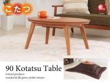 幅90cm・天然木アカシア製リビングテーブル(こたつ使用可能・楕円形)